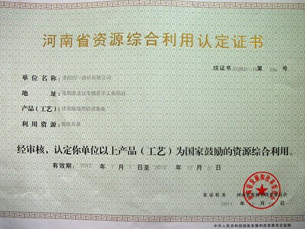 河南省资源综合利用认定证书