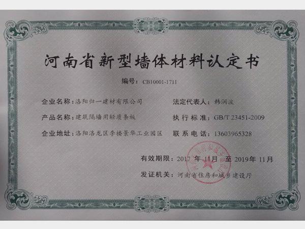 河南省新型墙体材料认定书