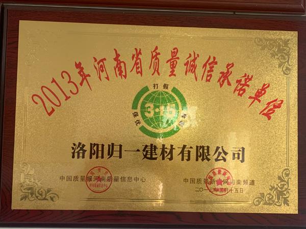 2013年河南省质量诚信承诺单位