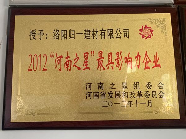 2012河南之星影响力企业